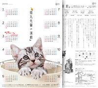 『猫丸先輩の演劇』チラシ