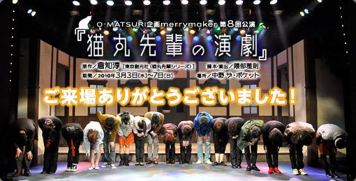 第8回公演『猫丸先輩の演劇』ご来場ありがとうございました!