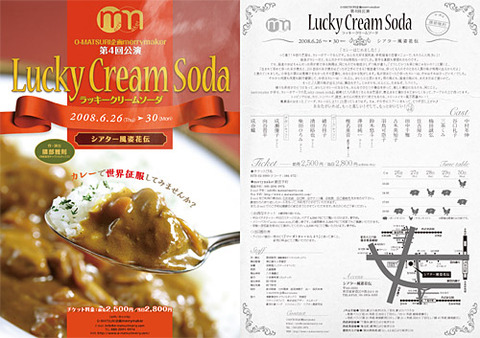 『Lucky cream soda』チラシ